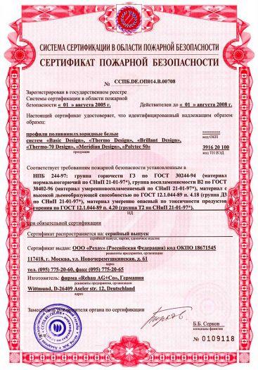 Скачать сертификат пожарной безопасности на профили поливинилхлоридные белые систем «Basic Design», «Thermo Design», «Brillant Design», «Thermo-70 Design», «Meridian Design», «Polytec 50»
