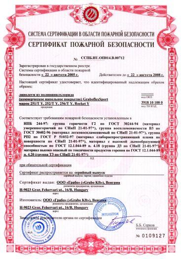 Скачать сертификат пожарной безопасности на линолеум из поливинилхлорида (коммерческое напольное покрытие) GraboflexSport марок 251/Т Y, 252/Т Y, 256/Т Y, Rocket Y