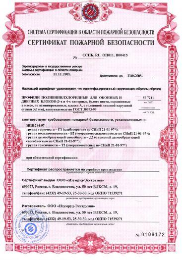 Скачать сертификат пожарной безопасности на профили поливинилхлоридные для оконных и дверных блоков (3-х и 4-х камерные, белого цвета, окрашенные в массе, не ламинированные)