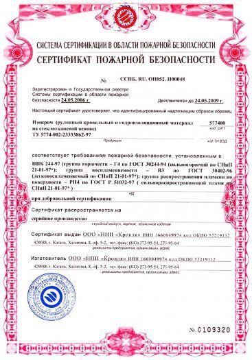 Скачать сертификат пожарной безопасности на изокром (рулонным кровельный и гидроизоляционный материал на стеклотканевой основе)
