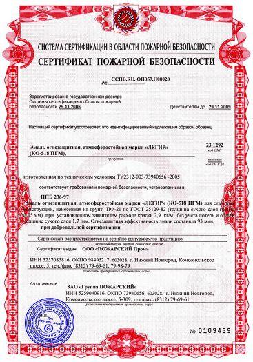 Скачать сертификат пожарной безопасности на эмаль огнезащитная, атмосферостойкая марки «ЛЕГИР» (КО-518 ПГМ)