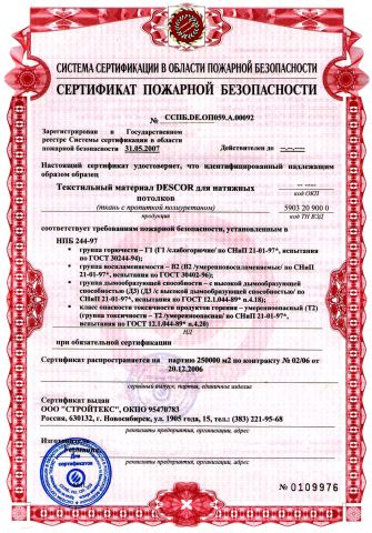 Скачать сертификат пожарной безопасности на текстильный материал DESCOR для натяжных потолков (ткань с пропиткой полиуретаном)