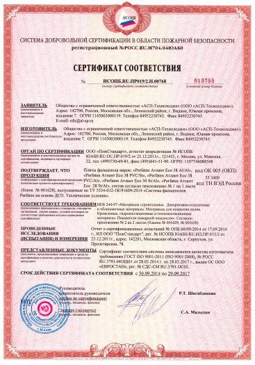 Скачать сертификат пожарной безопасности на плиты фальшпола марок «Perfaten Атлант Eco»