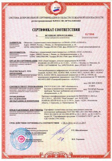 Скачать сертификат пожарной безопасности на электрообогреватели инфракрасные потолочного крепления, марки «ALMAC» моделей: ALMAC ИК5, ALMAC ИК8, ALMAC ИК13, ALMAC ИК11, ALMAC ИК16, ALMAC ИК7А