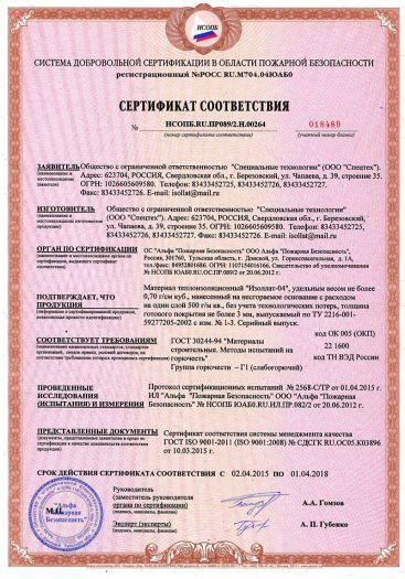 Скачать сертификат пожарной безопасности на материал теплоизоляционный «Изоллат-04», удельным весом не более 0,70 г/см куб.