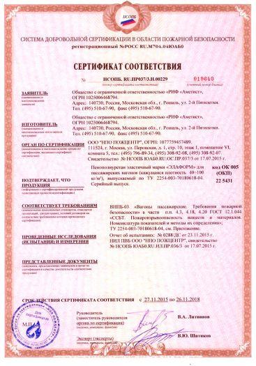 Скачать сертификат пожарной безопасности на пенополиуретан эластичный марки «ЭЛАФОРМ» для пассажирских вагонов (кажущаяся плотность 40-100 кг/м3)