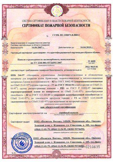Скачать сертификат пожарной безопасности на панели структурные из поликарбоната