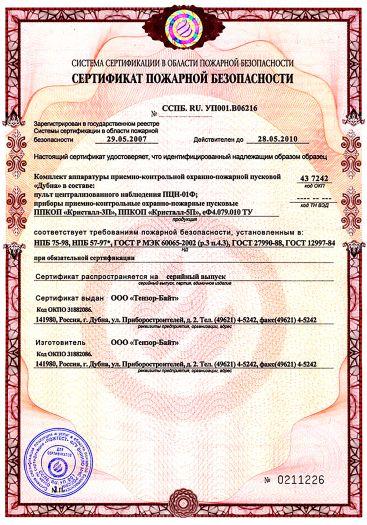 Скачать сертификат пожарной безопасности на комплект аппаратуры приемно-контрольной охранно-пожарной пусковой «Дубна»