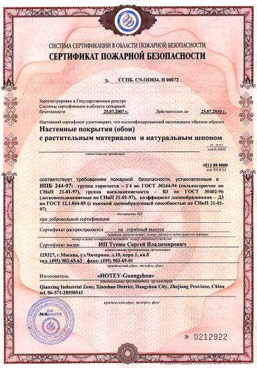 Скачать сертификат пожарной безопасности на настенные покрытия (обои) с растительным материалом и натуральным шпоном
