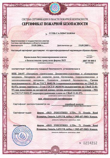 Скачать сертификат пожарной безопасности на кровельная битуминизированная плитка с базальтовыми гранулами фирмы IKO