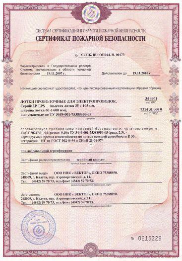 Скачать сертификат пожарной безопасности на лотки проволочные для электропроводок серий LP, LPS (высота лотка 35 — 105 мм, ширина лотка 60 — 600 мм)
