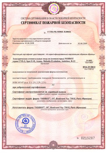 Скачать сертификат пожарной безопасности на электрические отопительные модули (конвекторы) NOIROT серии CNX-2, Spot Е-11, Axane, Melodic Evolution, Antichoe, R-21