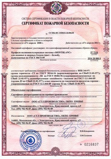 Скачать сертификат пожарной безопасности на профили поливинилхлоридные системы «MONTBLANC» для оконных и дверных блоков (цвет — белый)