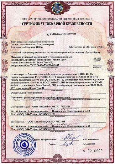 Скачать сертификат пожарной безопасности на материал рулонный кровельный и гидроизоляционный наплавляемый битумно-полимерный «ВиллаТекс»