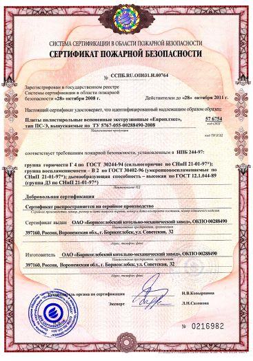 Скачать сертификат пожарной безопасности на плиты полистирольные вспененные экструзионные «Европлэкс», тип ПС-Э