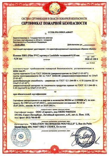 Скачать сертификат пожарной безопасности на пленка ПВХ (Film PVC) артикул Lackfolie толщиной 0,18 мм — 0,36 мм