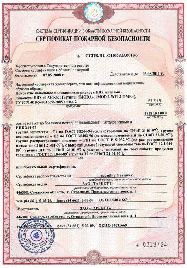 Скачать сертификат пожарной безопасности на покрытие напольное поливинилхлоридное с ПВХ чипсами — линолеум ПВХ «TARKETT» (типы «MODA», «MODA WELCOME»)