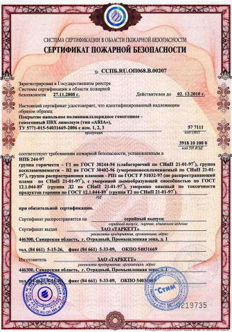 Скачать сертификат на покрытие напольное поливинилхлоридное гомогенное — гомогенный ПВХ линолеум (тип «ARIA»)