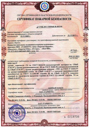 Скачать сертификат пожарной безопасности на покрытие напольное поливинилхлоридное вспененное — линолеум ПВХ «TARKETT» типы «Imperial Majestic», «Discovery», «Imperial Elite», «Evropa», «МАГИЯ»