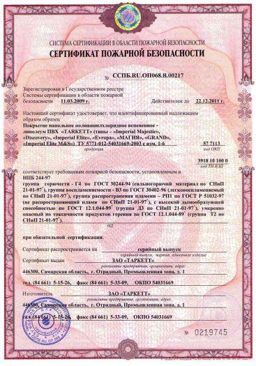 Скачать сертификат пожарной безопасности на покрытие напольное поливинилхлоридное вспененное — линолеум ПВХ «TARKETT» (типы — «Imperial Majestic», «Discovery», «Imperial Elite», «Evropa», «Магия», «GRAND», «Imperial Elite M&S»)