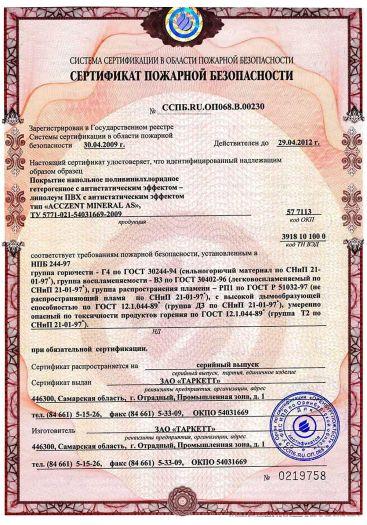 Скачать сертификат пожарной безопасности на покрытие напольное поливинилхлоридное гетерогенное с антистатическим эффектом — линолеум ПВХ с антистатическим эффектом тип «ACCZENT MINERAL AS»