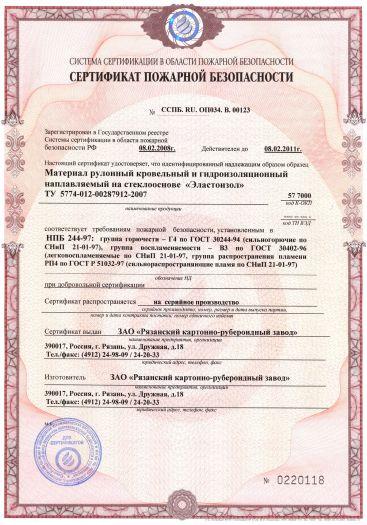 Скачать сертификат пожарной безопасности на материал рулонный кровельный и гидроизоляционный наплавляемый на стеклооснове «Эластоизол»