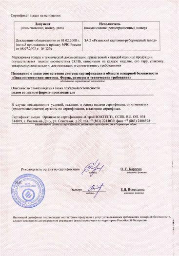 Скачать приложение к сертификату пожарной безопасности на материал рулонный кровельный и гидроизоляционный наплавляемый на стеклооснове «Эластоизол»