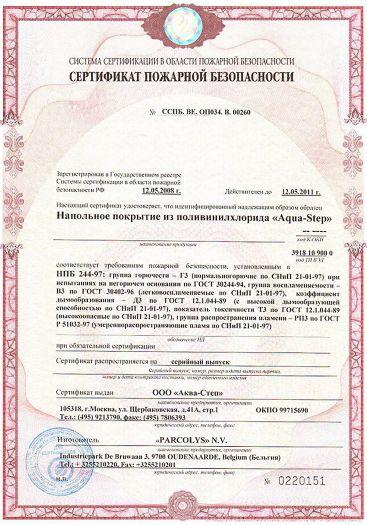 Скачать сертификат пожарной безопасности на напольное покрытие из поливинилхлорида «Aqua-Step»