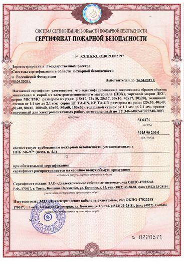 Скачать сертификат пожарной безопасности на миниканал и короб из электроизоляционного материала (ПВХ), торговой марки ДКС, серии МК ТМС