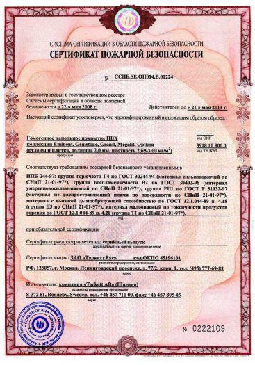 Скачать сертификат пожарной безопасности на гомогенное напольное покрытие ПВХ коллекции Eminent, Gemstone, Granit, Megalit, Optima (рулоны и плитка, толщина 2,0 мм, плотность 2,69 — 3,00 кг/м2)