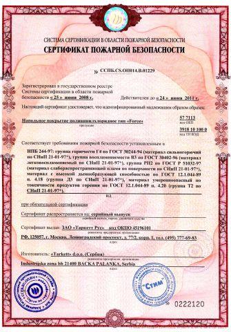 Скачать сертификат пожарной безопасности на напольное покрытие поливинилхлоридное тип «Force»