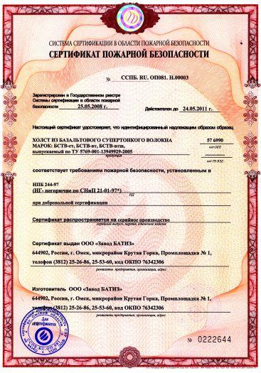Скачать сертификат пожарной безопасности на холст из базальтового супертонкого волокна марок: БСТВ-ст, БСТВ-вт, БСТВ-втш