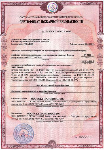 Скачать сертификат пожарной безопасности на профили поливинилхлоридные для оконных и дверных блоков