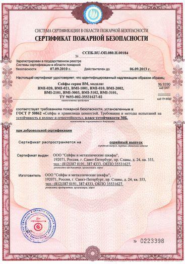 Скачать сертификат пожарной безопасности на сейфы серии ВМ