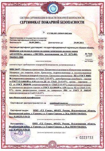 Скачать сертификат пожарной безопасности на покрытие на основе химических волокон марки «AVANTEX» артикул «ЭКСПО»