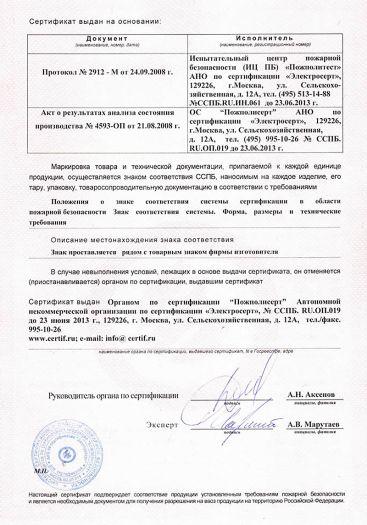Скачать приложение к сертификату пожарной безопасности на покрытие на основе химических волокон марки «AVANTEX» артикул «ЭКСПО»