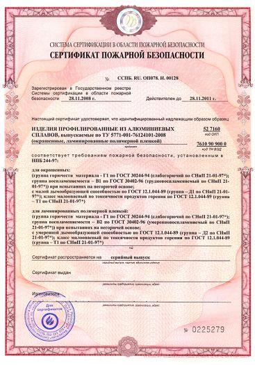 Скачать сертификат пожарной безопасности на изделия профилированные из алюминиевых сплавов (окрашенные, ламинированные полимерной пленкой)