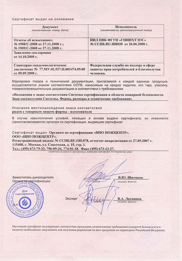 Скачать приложение к сертификату пожарной безопасности на изделия профилированные из алюминиевых сплавов (окрашенные, ламинированные полимерной пленкой)