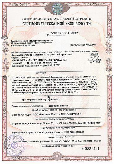 Скачать сертификат пожарной безопасности на доска паркетная трехслойная из натуральной древесины торговых марок: «BARLINEK», «EKOPARKETT», «COPENHAGEN» толщиной 14, 15 мм с лаковым покрытием