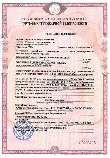 Скачать сертификат пожарной безопасности на профили поливинилхлоридные для оконных и дверных блоков «ELEX»