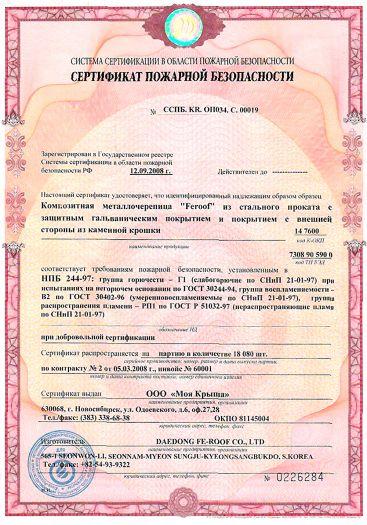 Скачать сертификат пожарной безопасности на композитная металлочерепица «Feroof» из стального проката