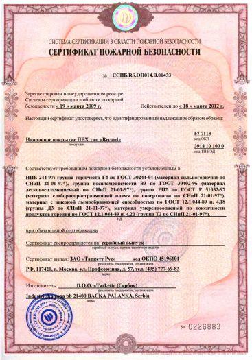 Скачать сертификат пожарной безопасности на напольное покрытие ПВХ тип «Record»