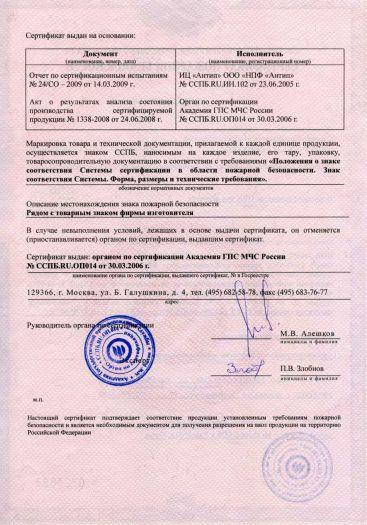 Скачать приложение к сертификату пожарной безопасности на напольное покрытие ПВХ тип «Record»