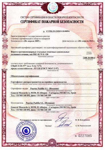 Скачать сертификат пожарной безопасности на ворота противопожарные стальные откатные однопольные сплошного сечения, тип FRU-SL75 1L 120