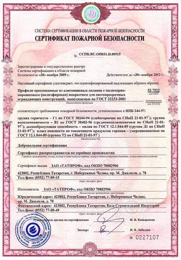 Скачать сертификат пожарной безопасности на профили прессованные из алюминиевых сплавов с полимернопорошковым (полиэфирным) покрытием для светопрозрачных ограждающих конструкций