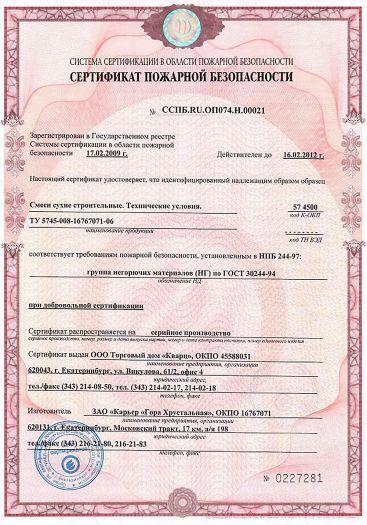 Скачать сертификат пожарной безопасности на смеси сухие строительные
