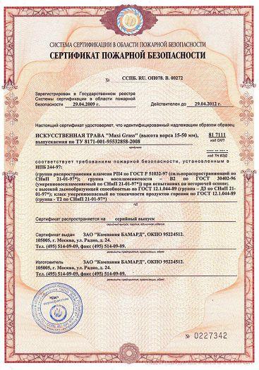 Скачать сертификат пожарной безопасности на искусственная трава «Maxi Grass» (высота ворса 15-50 мм)