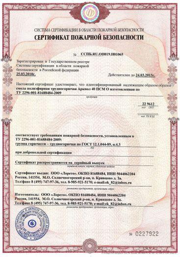 Скачать сертификат пожарной безопасности на смола полиэфирная трудногорючая Аркпол 40 ПСМ О