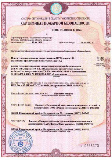 Скачать сертификат пожарной безопасности на плита теплоизоляционая энергетическая (ПТЭ), марки 150; плиты теплоизоляционные энергетические гидрофобизированные (ПТЭ ГДФ), марок: 150, 175, 200