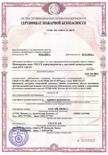 Скачать сертификат пожарной безопасности на мансардное окно VELUX одностворчатое с системой дымоудаления типа KFX 100 EU